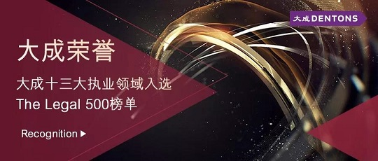 Thirteen practice groups of Dentons China recognized by The